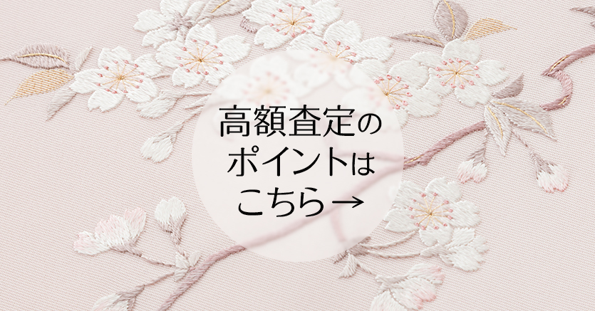 banner_kaitori-D